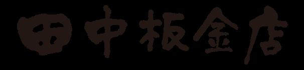 田中板金店